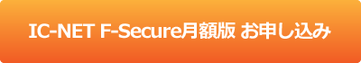 IC-NET F-Secure月額版